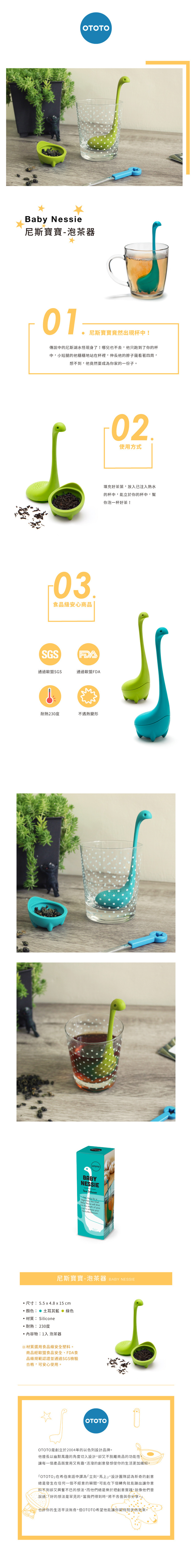 (複製)OTOTO 尼斯寶寶-泡茶器