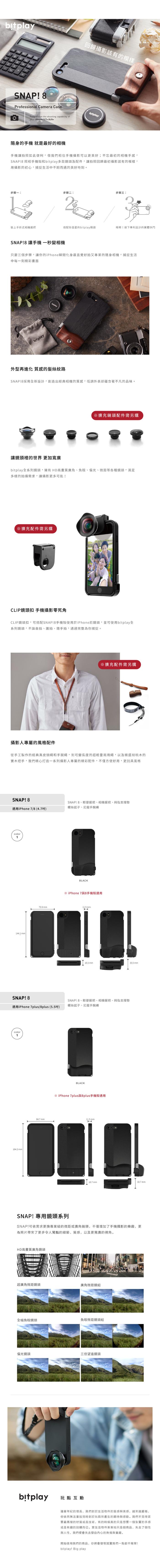 bitplay|SNAP! 8 手機殼(適用iPhone 8)