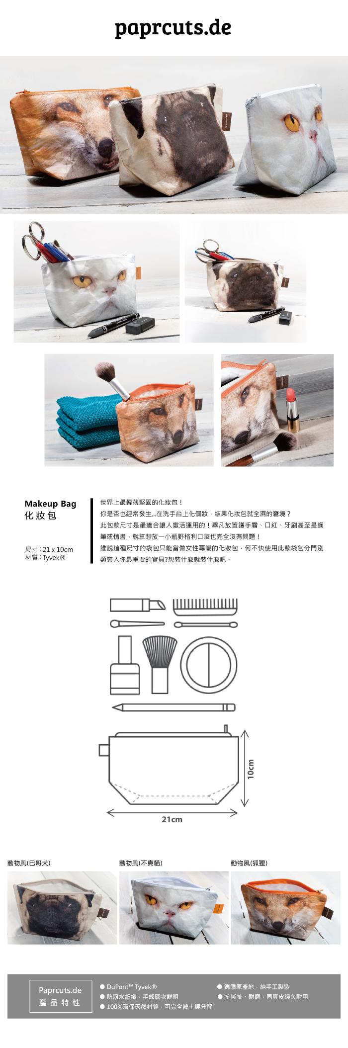 paprcuts|動物風-化妝包(巴哥犬)