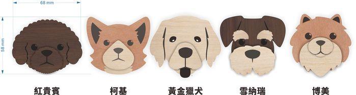 pazo | 看家犬原木自黏掛勾系列 (貴賓、柯基、黃金獵犬、雪納瑞、博美)