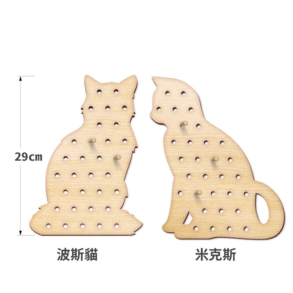 pazo│躲貓貓置物洞洞板-收納/掛架/壁掛/工具牆