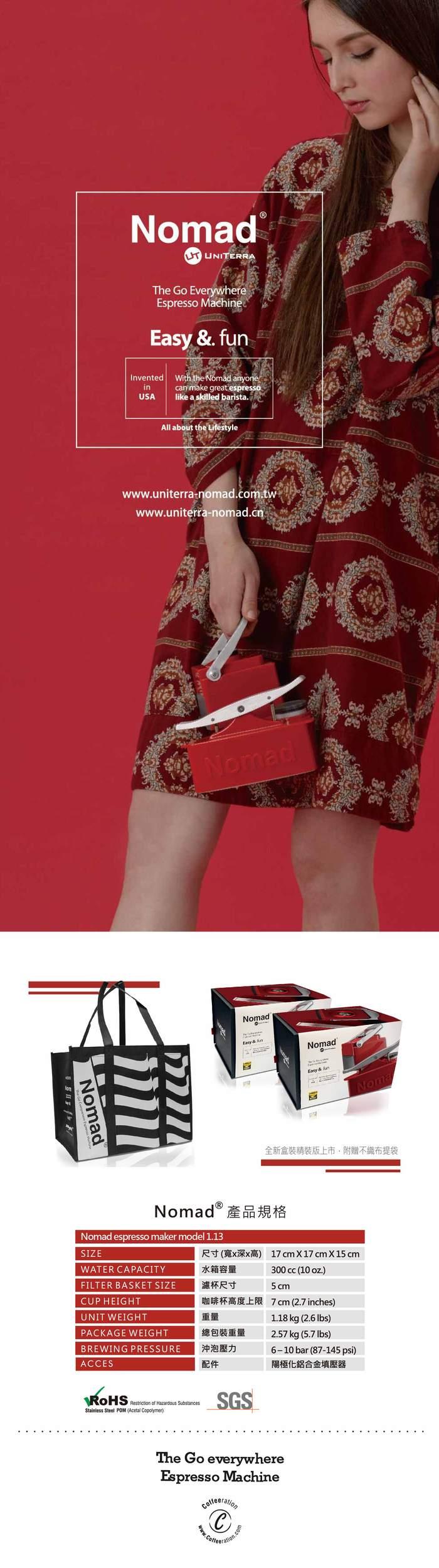 NOMAD|ESPRESSO MACHINE 精裝盒(紅) ★限量組合★