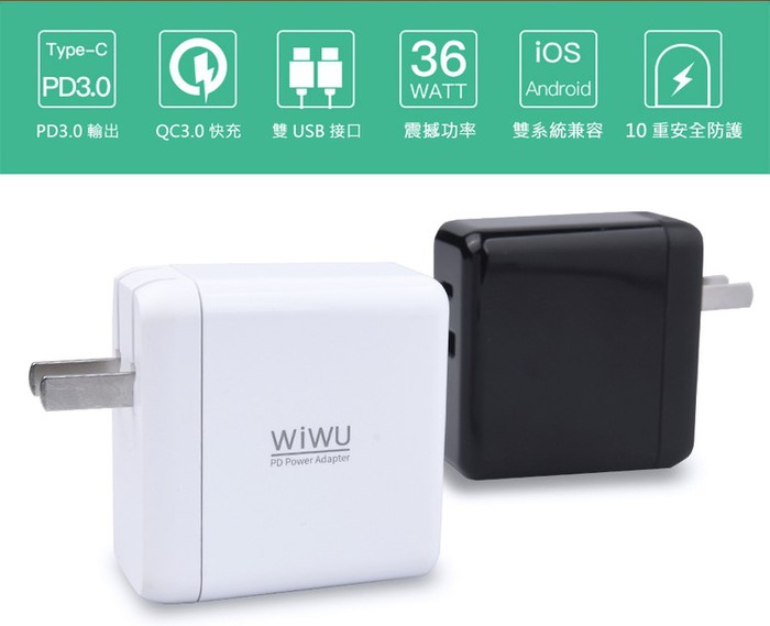 【WiWU】QC08 PD Power旅行充電器(快充)