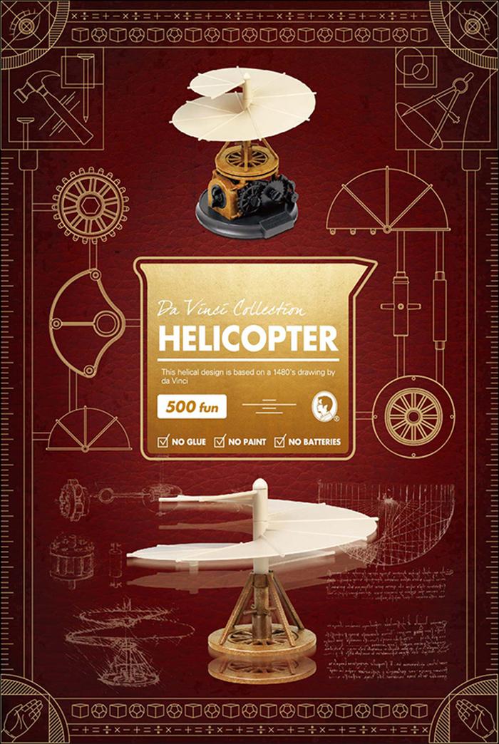 賽先生科學工廠|收藏達文西 - 螺旋直升機