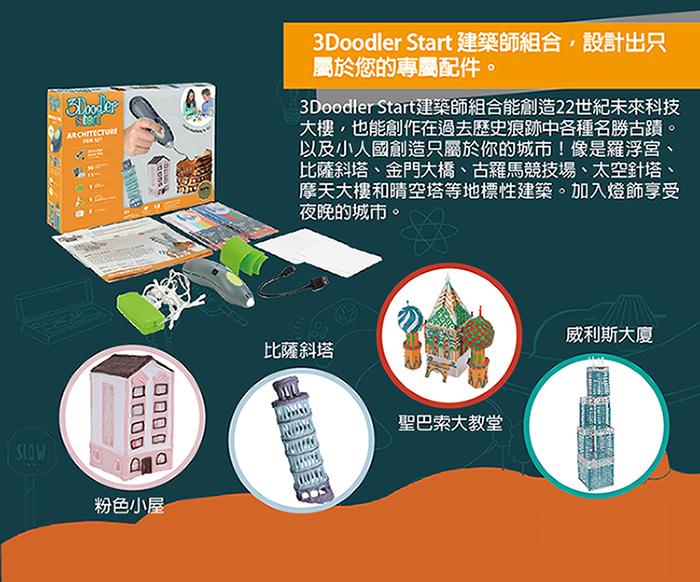 (複製)3Doodler|Start 3D列印筆 創造師組合