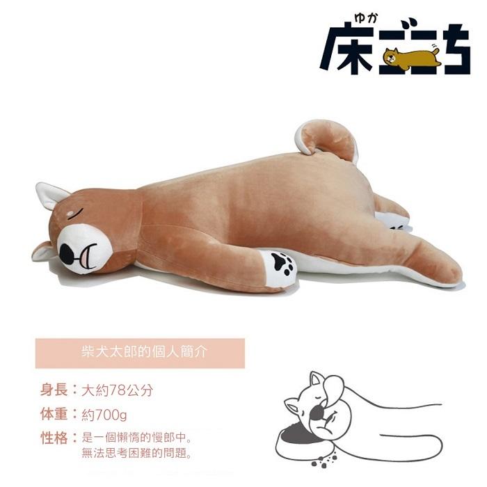 床ごこち 日本熱銷超療癒懶洋洋可愛抱枕