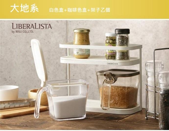 LIBERALISTA| 調味罐收納架組(小)
