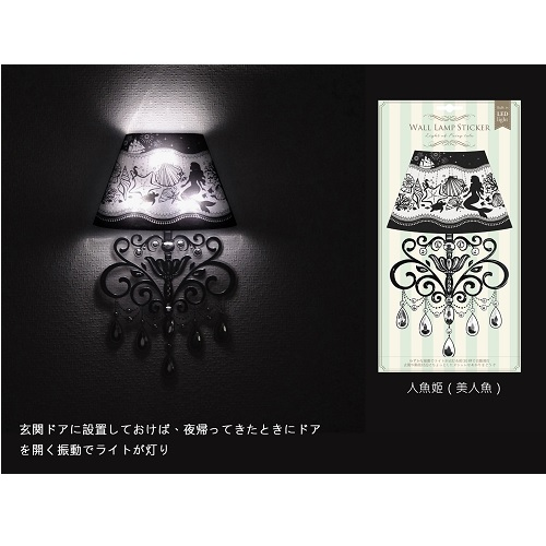 diese-diese|Wall Lamp Sticker 感應式LED壁燈 - 童話系列