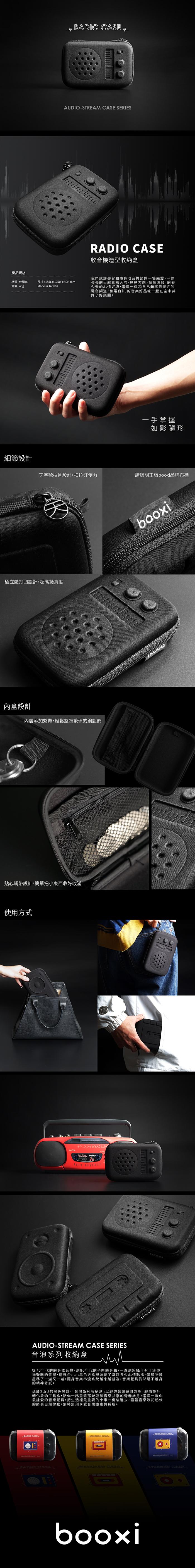 booxi | 收音機造型收納盒 Radio Case