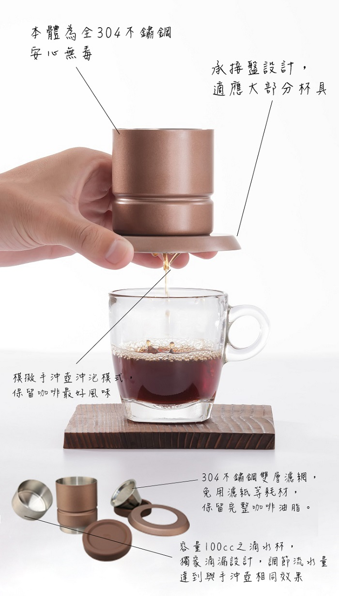 遠馸思創|行動咖啡濾杯 咖啡行者(玫瑰金)