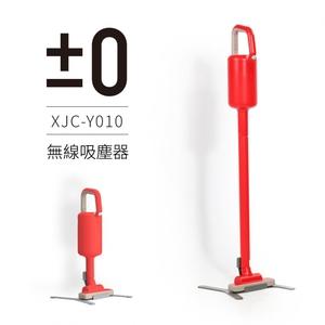 日本±0 正負零|無線吸塵器 XJC-Y010 (紅色)