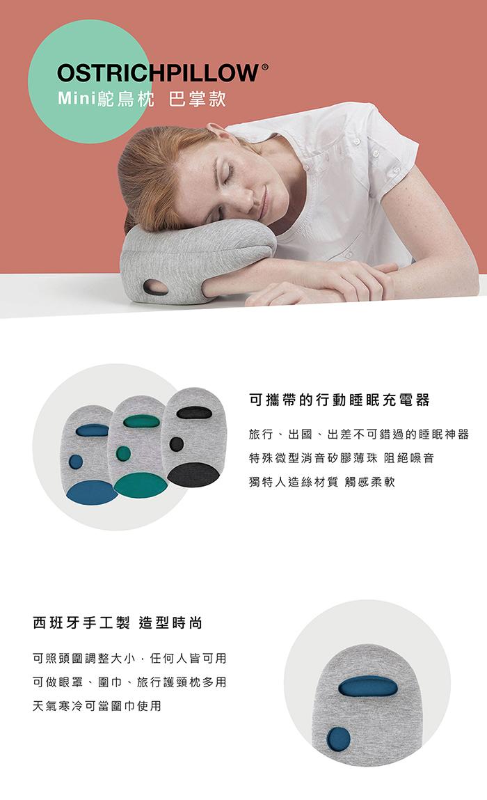 英國Ostrich Pillow|Mini鴕鳥枕 巴掌款 (黑色)