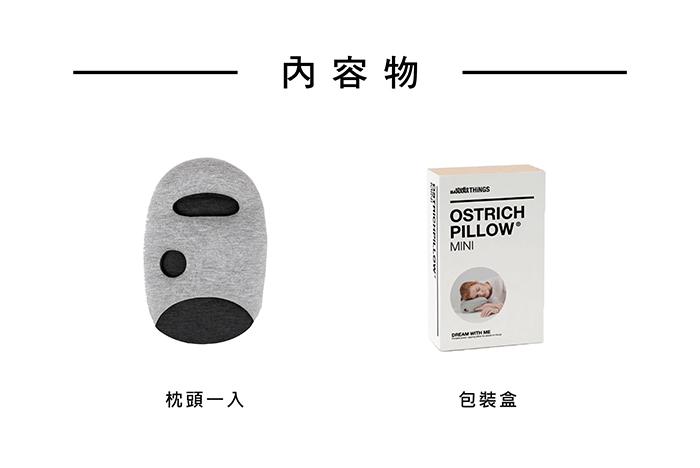 Ostrich Pillow|Mini鴕鳥枕 巴掌款 (黑色)
