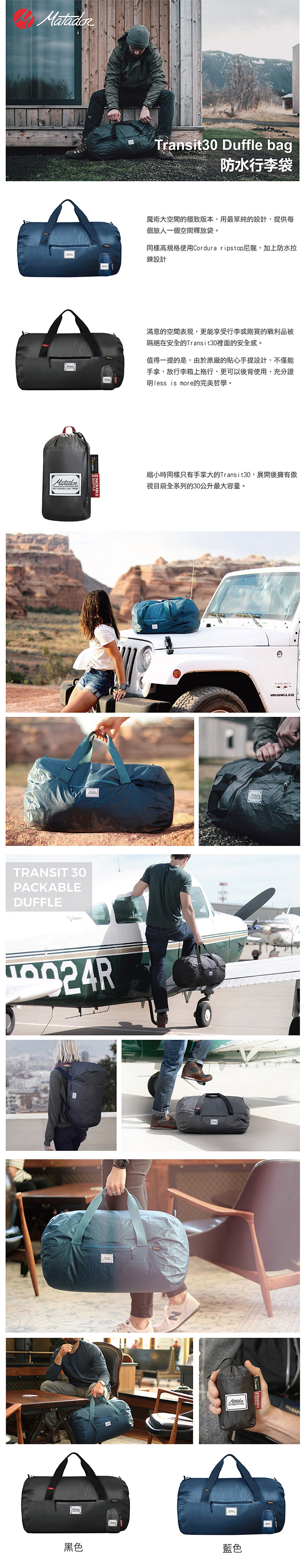 Matador鬥牛士│Transit30 Duffle bag 防水行李袋 (藍色)