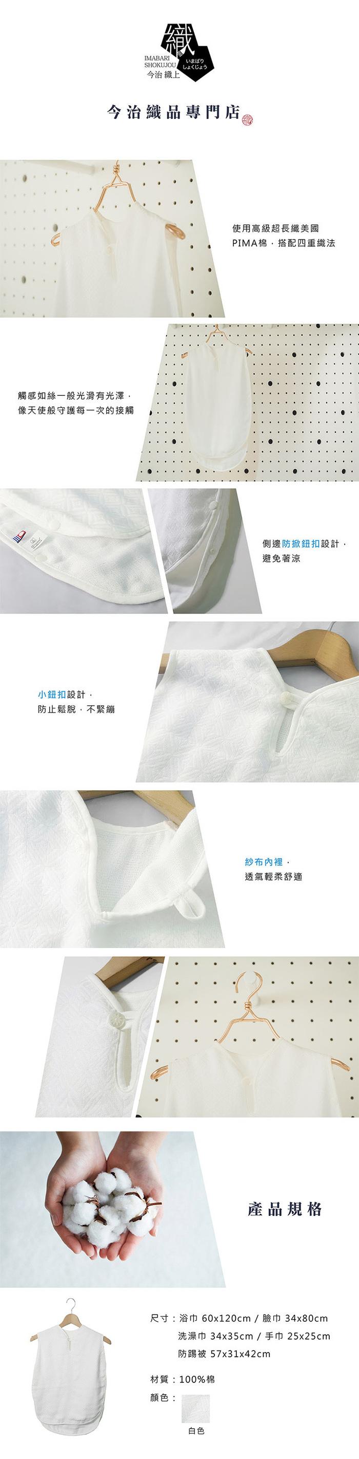 今治織上│日本今治毛巾 今治認證 天使的棉 防踢被