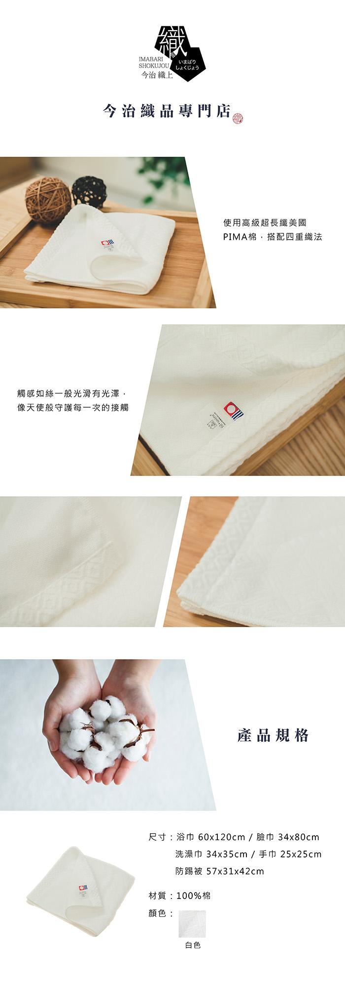 今治織上│日本今治毛巾 今治認證 天使的棉 洗澡巾