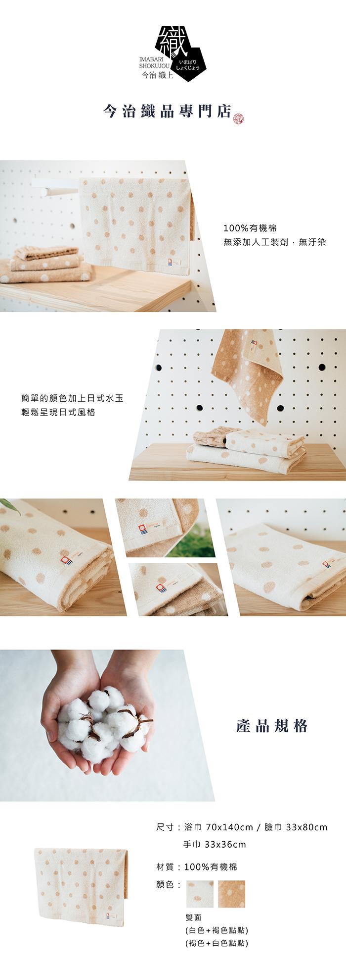 今治織上|日本今治毛巾 今治認證 壺內 Organic水玉系列 (手巾)