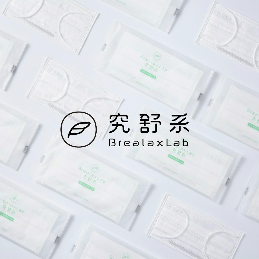 BrealaxLab 究舒系|高效能環保口罩 (純口罩三盒組)