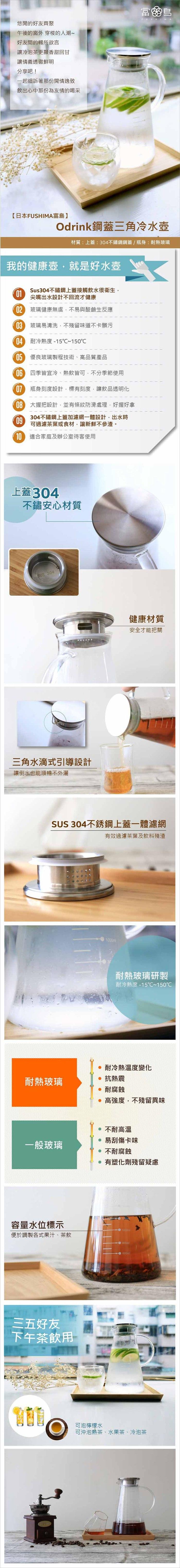 (複製)日本FUSHIMA富島|簡約風杯壺組(分享壺600ML+玻璃杯350ML(把手)*2)