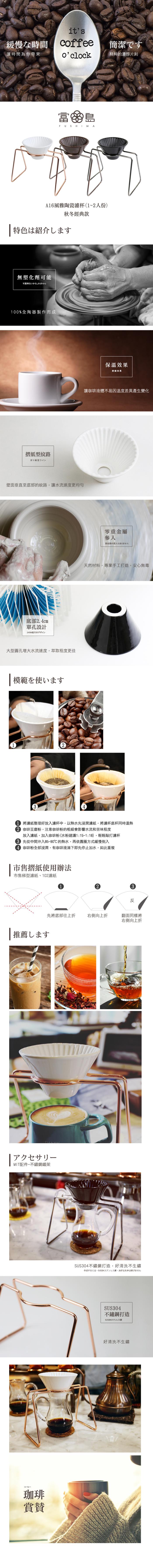 (複製)日本FUSHIMA富島|手沖系列優雅組(細嘴壺500ML+職人濾杯組)-咖啡色組