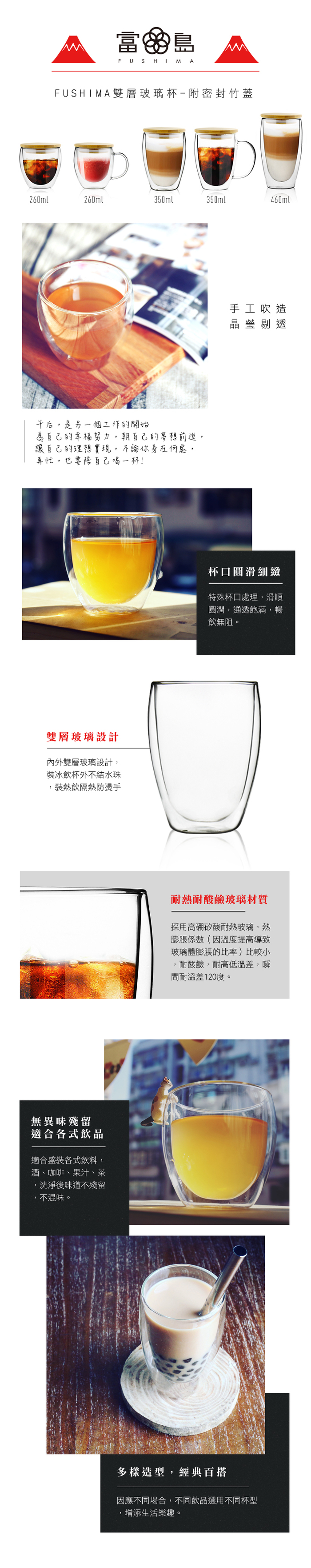 日本FUSHIMA富島|雙層耐熱玻璃杯260ML(附專屬竹蓋)
