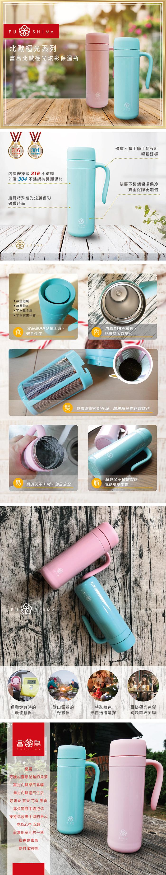 (複製)日本FUSHIMA富島|BB彈蓋泡茶、咖啡兩用保溫瓶450ML(4色可選)