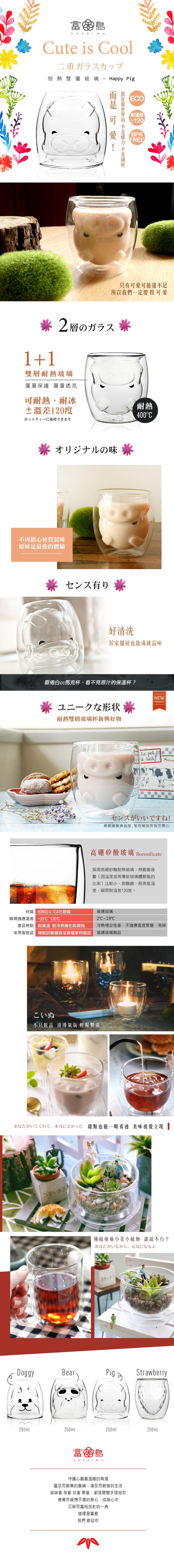 (複製)FUSHIMA 富島|2018年度限定-雙層耐熱玻璃杯草莓甜芯250ML