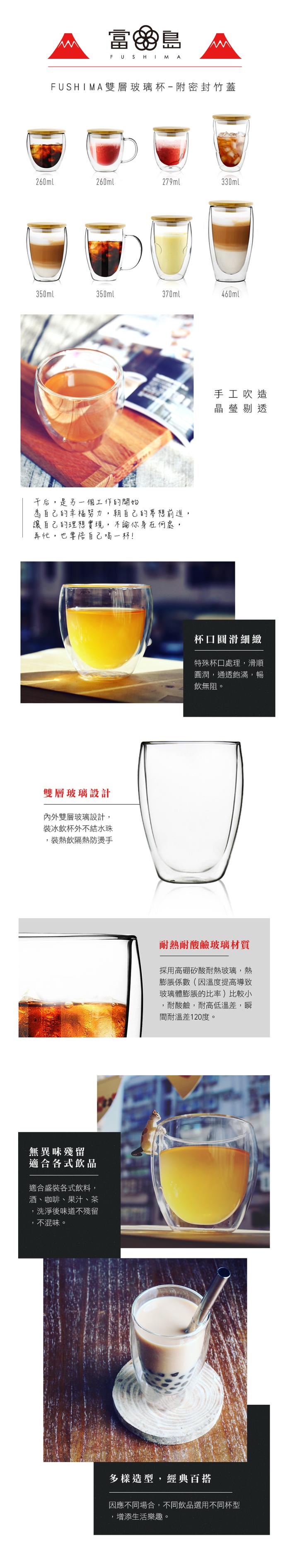 (複製)FUSHIMA 富島|冰裂系列雙層耐熱玻璃杯279ML