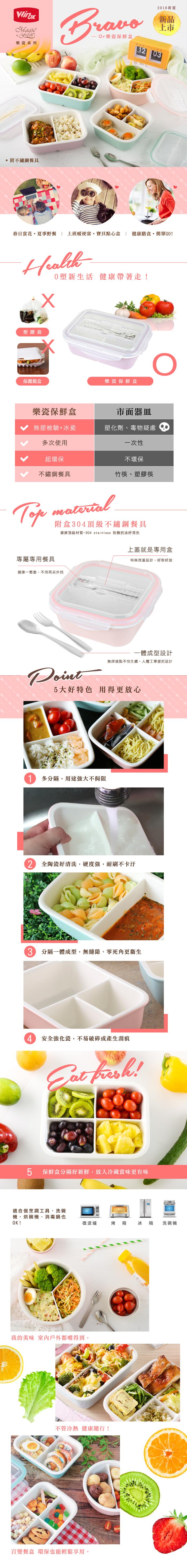 美國 Winox|樂瓷系列陶瓷保鮮盒長形附餐具2格845ML(3色可選)