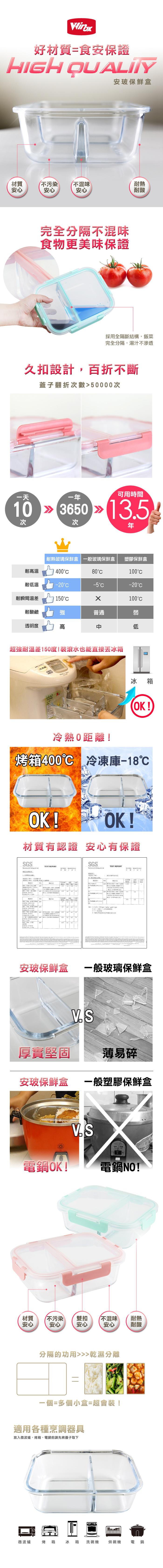 美國 Winox|安玻分隔玻璃保鮮盒長形2格1000ML(2色可選)
