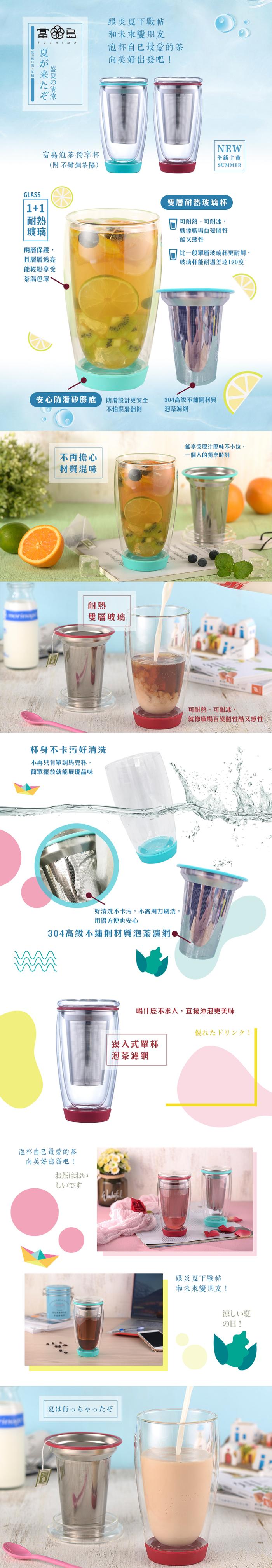 (複製)FUSHIMA 富島|禪風雅雙層隔熱厚底玻璃隨手瓶430ML(2色可選)