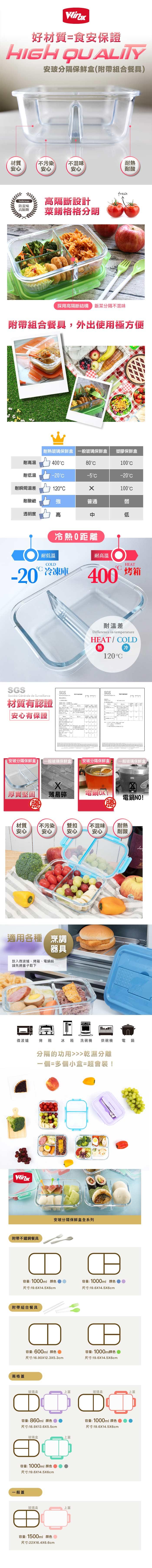 美國 Winox 安玻分隔玻璃保鮮盒長形2格600ML附組合餐具