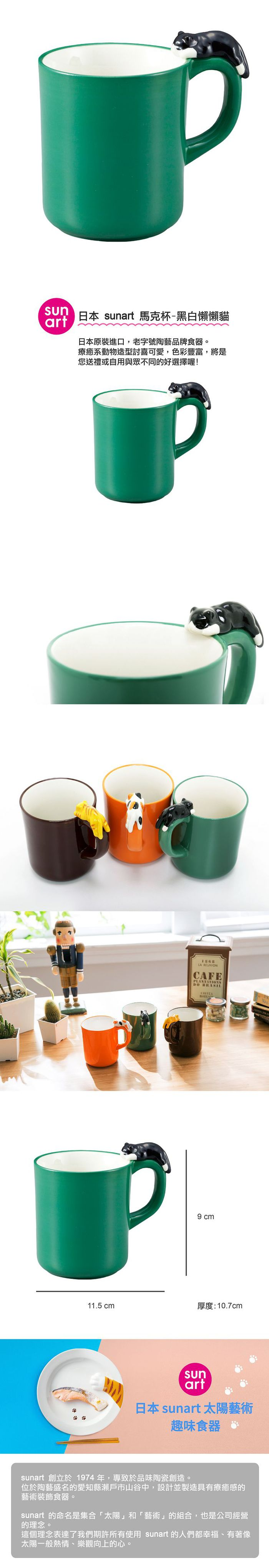 日本 sunart  | 馬克杯 - 虎斑懶懶貓