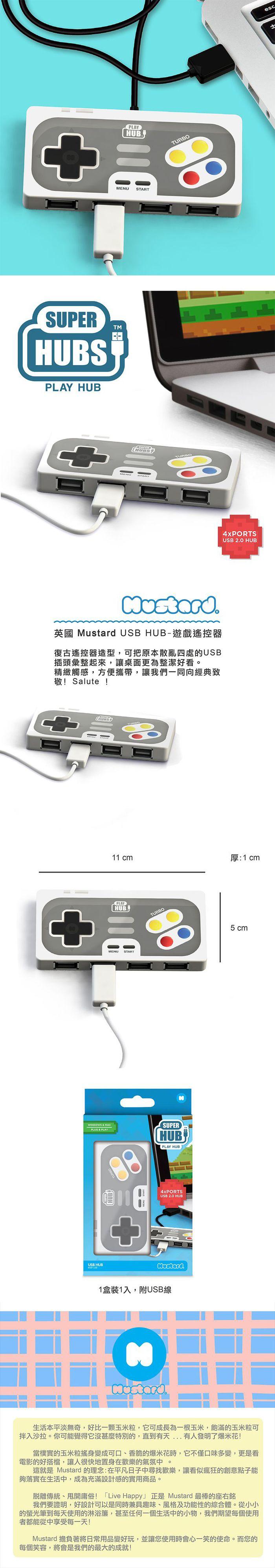 (複製)英國 Mustard   USB HUB - 復古相機