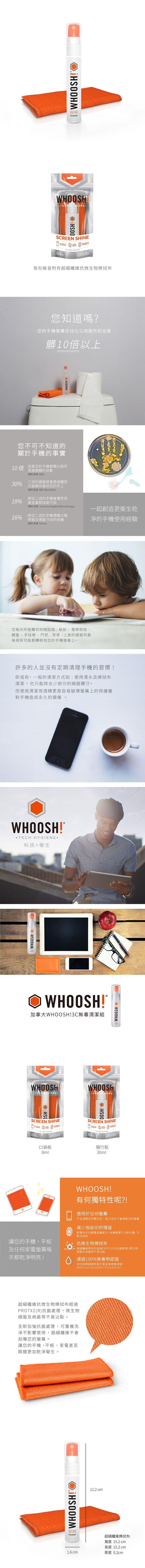 加拿大 WHOOSH   3C 無毒清潔組 - 口袋瓶 8ml