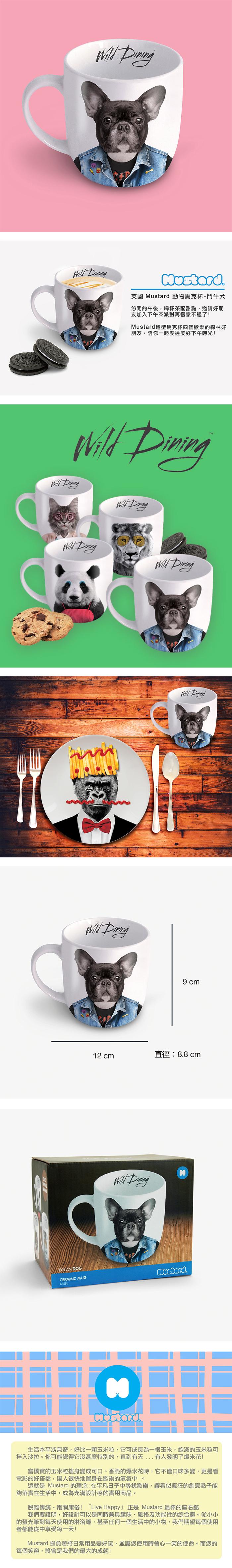(複製)英國 Mustard | 動物馬克杯 - 貓