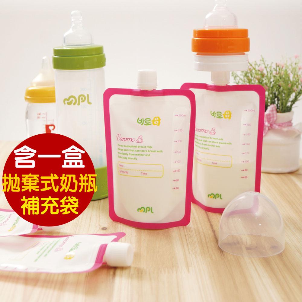 韓國MPL|BAROMO寶食樂母乳餵奶神器組 - 豪華組+拋棄式奶瓶補充袋 1+1特別組