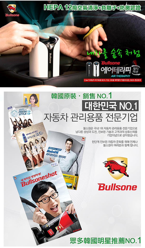 Bullsone-勁牛王│HEPA負離子多功能清淨機(有效去除PM2.5)
