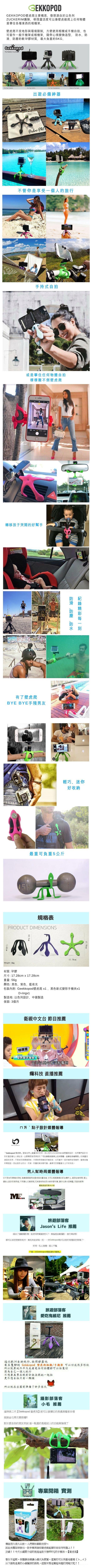 玩轉科技 Gekkopod|二代壁虎爬世界上最靈活的手機架 / 相機架 / Gopro架(4色)