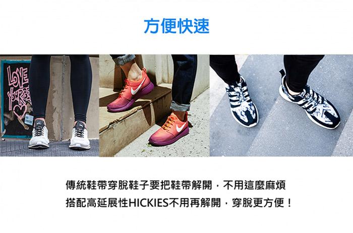 Hickies希奇斯|時尚輕便鞋扣豪華款(黑金)