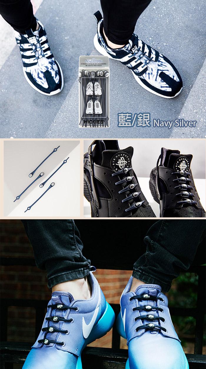 Hickies希奇斯|時尚輕便鞋扣豪華款(藍/銀)
