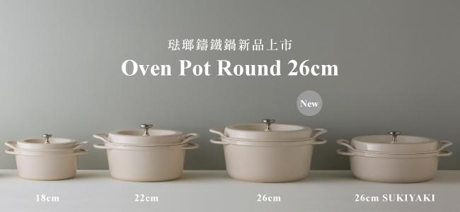 (複製)日本Vermicular|琺瑯鑄鐵鍋18cm(碳黑)VPOT18-MK