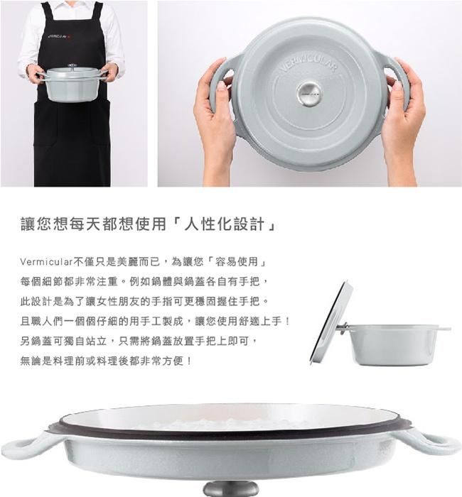 (複製)日本Vermicular 琺瑯鑄鐵鍋22cm(珍珠棕)VPOT22-BN
