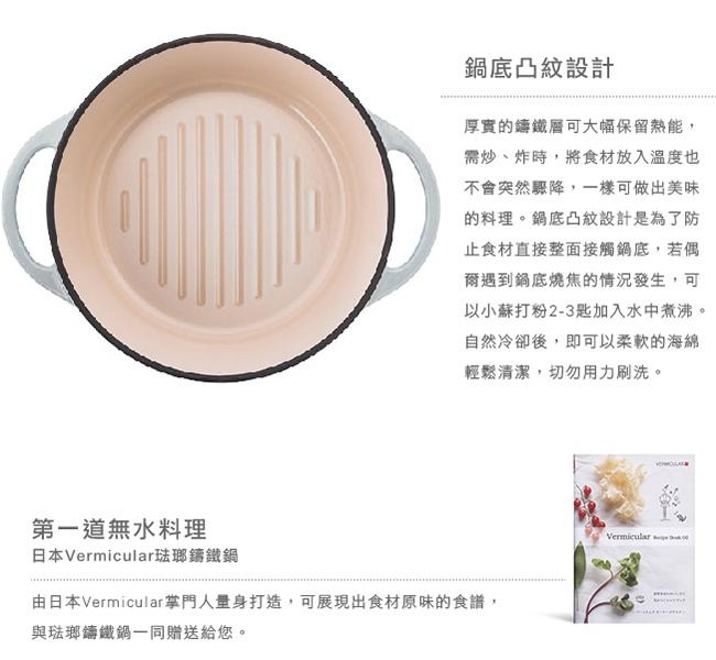 (複製)日本Vermicular|琺瑯鑄鐵鍋22cm(珍珠棕)VPOT22-BN