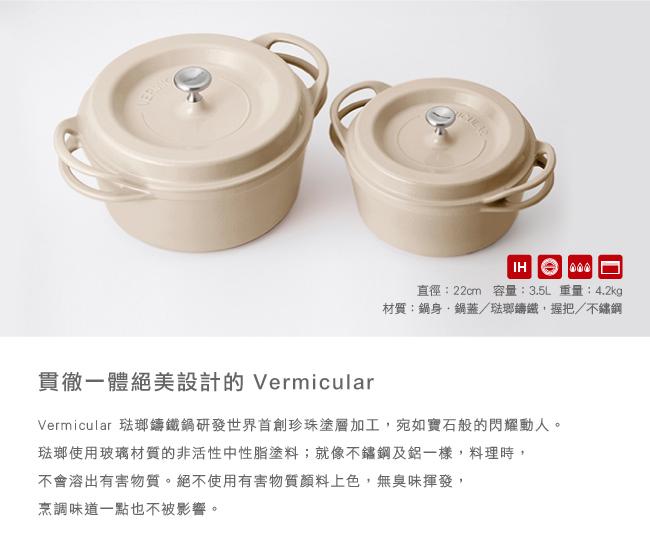 (複製)日本Vermicular|琺瑯鑄鐵鍋22cm(碳黑)VPOT22-MK