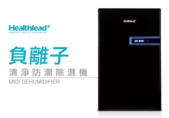 Healthlead 負離子清淨防潮除濕機 (全黑限定版)