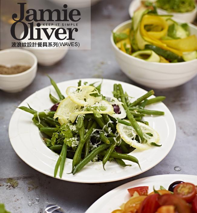 (複製)英國Jamie Oliver|波浪紋設計白瓷沙拉碗24公分