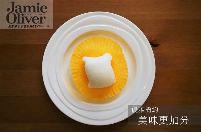 (複製)英國Jamie Oliver|波浪紋設計白瓷碗13公分