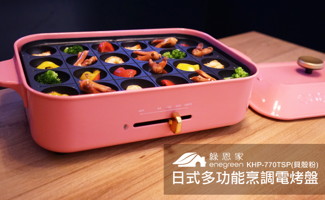 綠恩家enegreen|日式多功能烹調電烤盤 (貝殼粉)KHP-770TSP