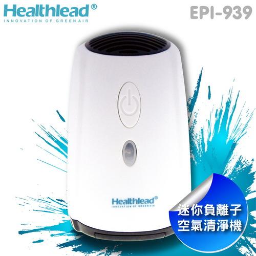 Healthlead|負離子清淨防潮除濕機 (全黑限定版) + 迷你負離子空氣清淨機(白)EPI-939